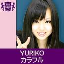 カラフル(HIGHSCHOOLSINGER.JP)/YURIKO