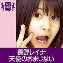 天使のおまじない(HIGHSCHOOLSINGER.JP)/長野レイナ