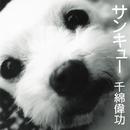 サンキュー/千綿偉功