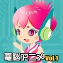 電脳アニメ VOL.1/ウタぴょん