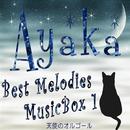 綾香 Best molodies Music Box 1/天使のオルゴール