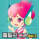 電脳アニメ VOL.2/ウタぴょん