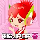電脳JPOP 春/ウタぴょん