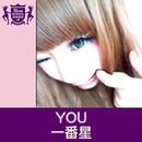 一番星(HIGHSCHOOLSINGER.JP)/YOU