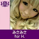 for H.(HIGHSCHOOLSINGER.JP)/みさみさ