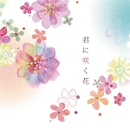 君に咲く花/Kozue