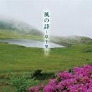 風の詩/MIKU