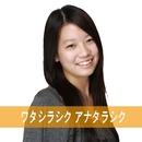 ワタシラシク アナタラシク/田中留美