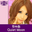 Quiet Moon(HIGHSCHOOLSINGER.JP)/ちゃあ