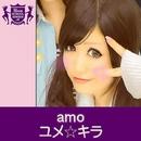 ユメ☆キラ(HIGHSCHOOLSINGER.JP)/amo