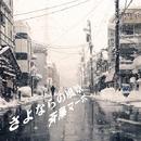 さよならの風景/斉藤マーボ