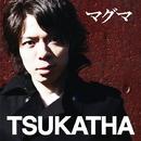 マグマ/Tsukatha