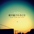 絶対癒されるCD(sound from next door)/echo