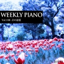 Vol.108 青の追憶/Weekly Piano