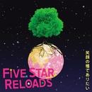 笑顔の種でありたい/FIVE STAR RELOADS