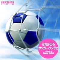 Various Artists/元気が出るサッカー・ソング2