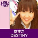 DESTINY(HIGHSCHOOLSINGER.JP)/あずさ