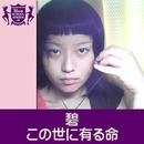 この世に有る命(HIGHSCHOOLSINGER.JP)/碧