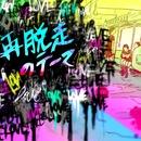 再脱走のテーマ/FoZZtone