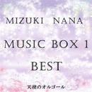 MIZUKI NANA MUSIC BOX 1 BEST/天使のオルゴール