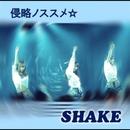 侵略ノススメ☆/SHAKE