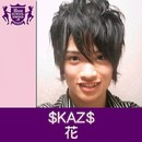 花(HIGHSCHOOLSINGER.JP)/$KAZ$