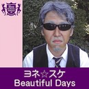Beautiful Days(HIGHSCHOOLSINGER.JP)/ヨネ☆スケ