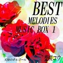 柴崎コウ BEST MELODIES MUSIC BOX1/天使のオルゴール