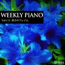 Vol.111 群青のフレイム/Weekly Piano