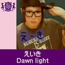 Dawn light(HIGHSCHOOLSINGER.JP)/えいき