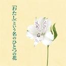 「わたし」という名のひとつの花/YAMAREI
