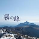 霧の峰/YAMAREI