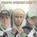オリジナルステップ!!!/sinario