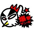 Paper Road/爆撃ザンギ