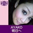 明日へ(HIGHSCHOOLSINGER.JP)/AYAKO