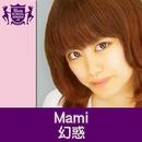幻惑(HIGHSCHOOLSINGER.JP)/Mami