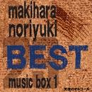 makihara noriyuki BEST music box 1/天使のオルゴール