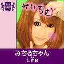 Life(HIGHSCHOOLSINGER.JP)/みちるちゃん