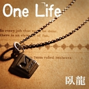 One Life/臥龍