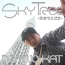 SKY TREE ~天までとどけ~/DOMINO-KAT