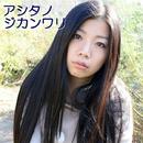 アシタノジカンワリ/佐々木悠花