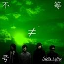 不等号/Stella Letter