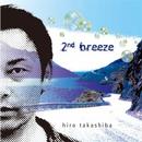 2nd breeze/hiro takashiba