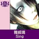 Sing(HIGHSCHOOLSINGER.JP)/雅威璃