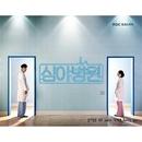 韓国ドラマ「深夜病院」 オリジナル・サウンドトラック Part. 2/パク・ヘギョン