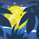 フォトンシリーズ「月の光のセレナーデ」/苫米地 義久