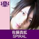 SPIRAL(HIGHSCHOOLSINGER.JP)/佐藤貴拡
