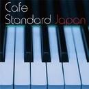カフェ・スタンダード・ジャパン・・・日本の名曲を美しいピアノで綴る/HANI