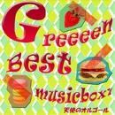 GreeeeN best music box 1/天使のオルゴール