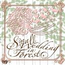 ウェディングアルバム~森の小さな結婚式 -Small Wedding in Forest-/trusty products